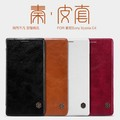Кожаный чехол Nillkin Qin Leather Case Brown для Sony Xperia C4(#4)